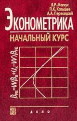 Эконометрика. Начальный курс