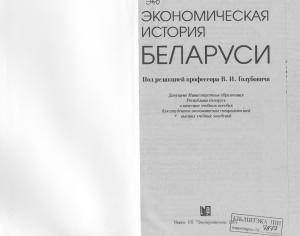 Экономическая история Беларуси