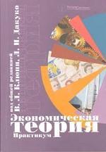 Экономическая теория: Практикум
