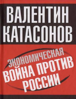 Экономическая война против России