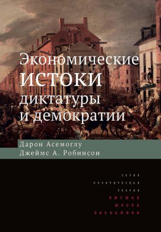 Экономические истоки диктатуры и демократии (Экономическая теория)