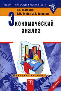 Экономический анализ [Высшее образование]