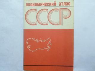 Экономический атлас СССР