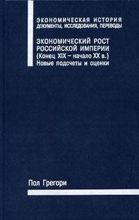Экономический рост Российской империи (конец XIX - начало XX веков) [Новые подсчеты и оценки]