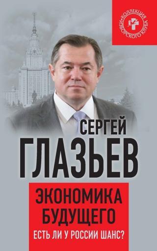 Экономика будущего [Есть ли у России шанс?]