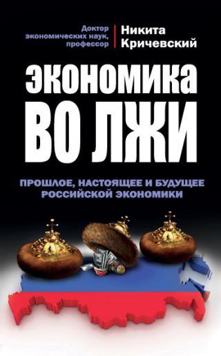 Экономика во лжи [Прошлое, настоящее и будущее российской экономики]