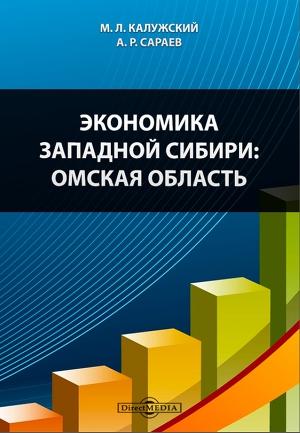 Экономика Западной Сибири: Омская область.