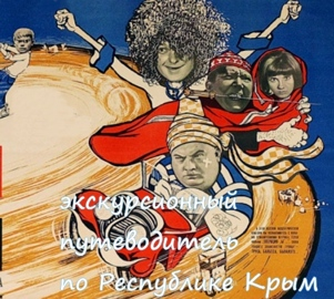Экскурсионный путеводитель по Республике Крым