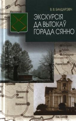 Экскурсія да вытокаў горада Сянно