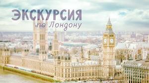 Экскурсия по Лондону (СИ)