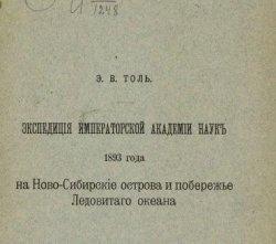 Экспедиция Академии наук 1893 года на Ново-Сибирские острова