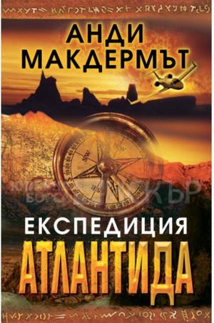 Експедиция Атлантида