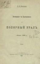 Экспедиция бр. Кузнецовых на Полярный Урал летом 1909