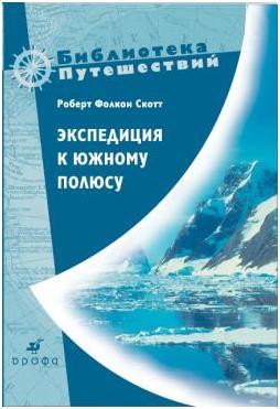 Экспедиция к Южному полюсу. 1910–1912 гг. Прощальные письма.