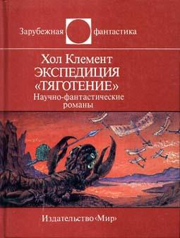 Экспедиция «Тяготение» [Сборник]