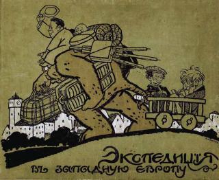 Экспедиція въ Западную Европу Сатириконцевъ: Южакина, Сандерса, Мифасова и Крысакова