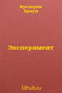 Эксперимент [Experiment - ru]