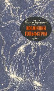 Експеримент 'Корона' (на украинском языке) [Худ. А. М. Гаранжа]
