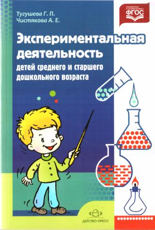 Экспериментальная деятельность детей среднего и  старшего дошкольного возраста