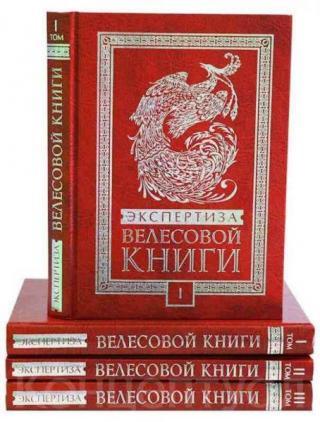 Экспертиза Велесовой книги-2