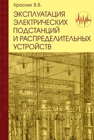 Эксплуатация электрических подстанций и распределительных устройств