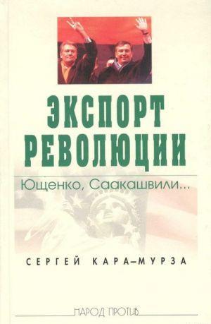 Экспорт революции. Ющенко, Саакашвили...