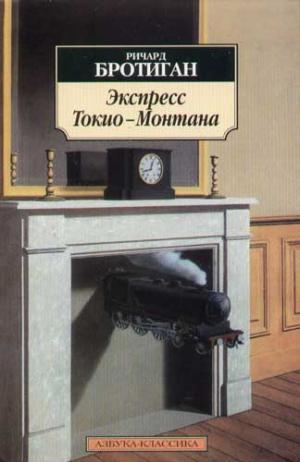 Экспресс Токио - Монтана