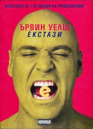 Екстази