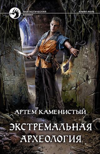 Экстремальная археология [СИ с издательской обложкой и иллюстрациями]
