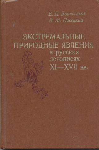Экстремальные природные явления в русских летописях XI - XVII веков