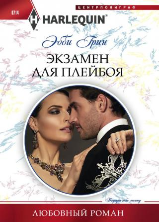 Экзамен для плейбоя [Married for the Tycoon's Empire]