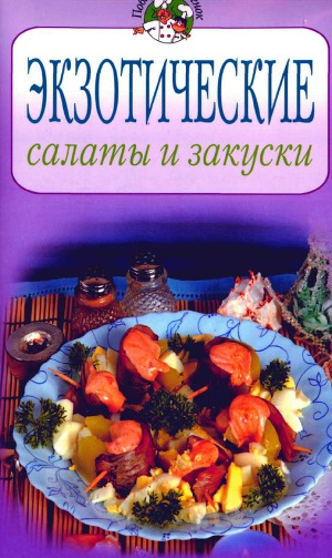 Экзотические салаты и закуски