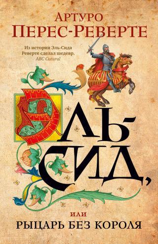 Эль-Сид, или Рыцарь без короля [litres][Sidi-ru]