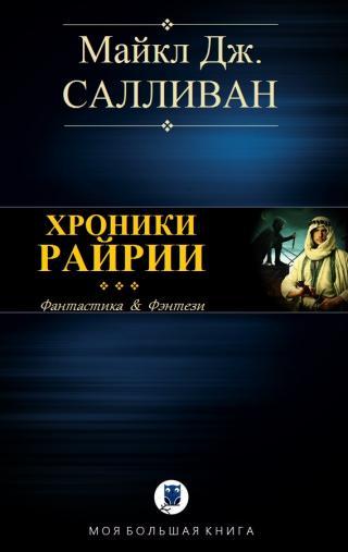Elan II. Хроники Рийрии [сборник]