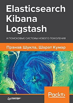 Elasticsearch, Kibana, Logstash и поисковые системы нового поколения