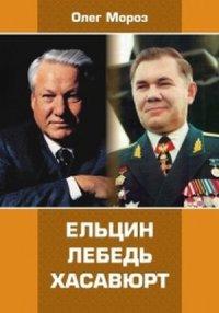 Ельцин. Лебедь. Хасавюрт