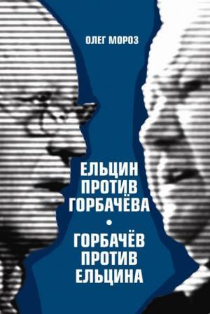 Ельцин против Горбачева, Горбачев против Ельцина