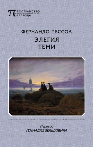 Элегия тени [сборник]