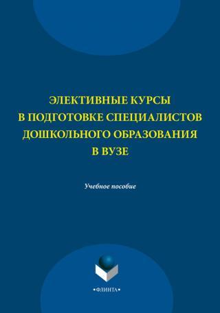 Элективные курсы в подготовке специалистов дошкольного образования в вузе