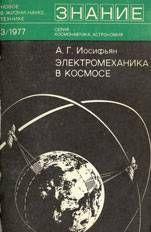 Электромеханика в космосе