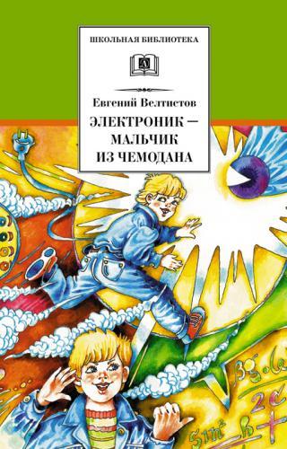 Электроник - мальчик из чемодана (Электроник - 1)