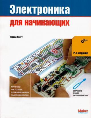 Электроника для начинающих (2-е издание)