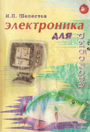Электроника для рыболова