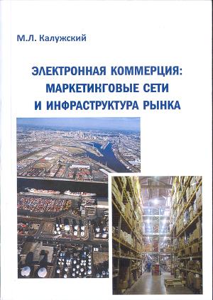Электронная коммерция: маркетинговые сети и инфраструктура рынка