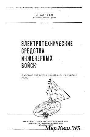 Электротехнические средства инженерного вооружения (с основными сведениями по электротехнике)
