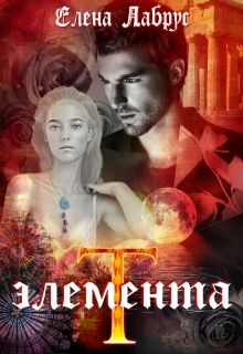Элемента.T