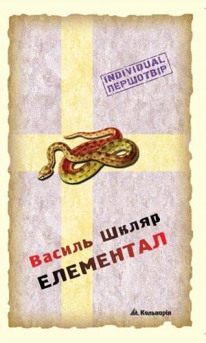 Елементал