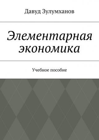Элементарная экономика (СИ)