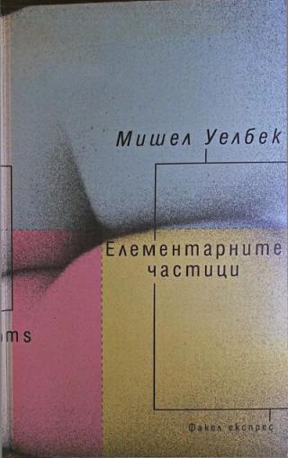 Елементарните частици