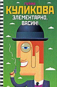 Элементарно, Васин! (сборник)